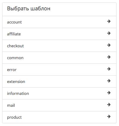 OpenCart редактирование шаблона